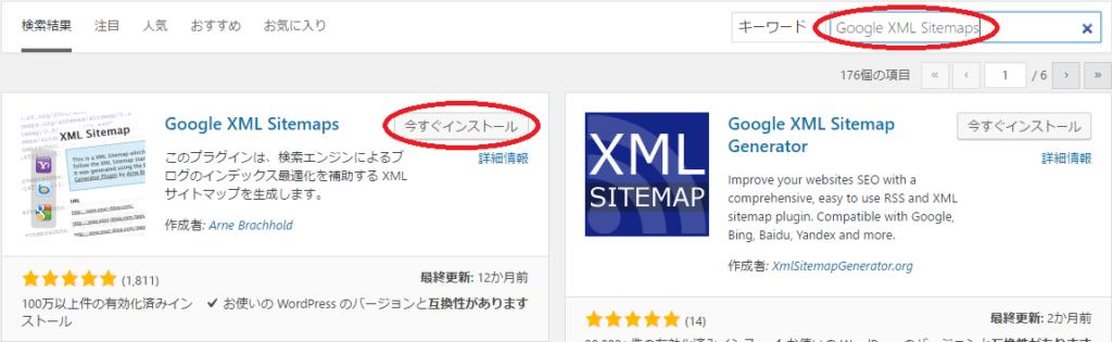 XMLサイトマップ3