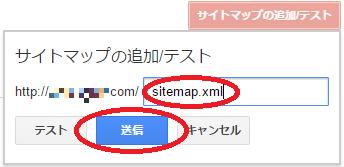 XMLサイトマップ9