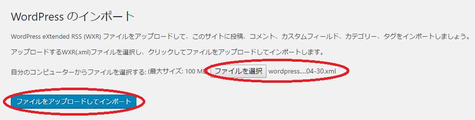 wordpress 簡単に独自ドメインを変更する方法を紹介 ワードプレスサイト