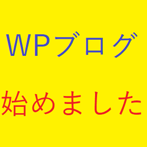 WPブログ始めました