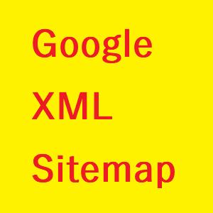 グーグルXMLサイトマップ