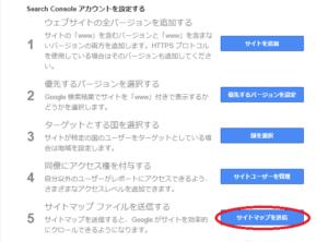 XMLサイトマップ7