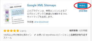 XMLサイトマップ4
