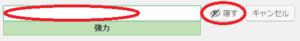 ワードプレスパスワード変更2