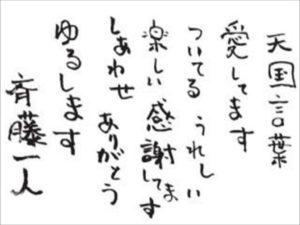 斎藤ひとりさん直筆天国言葉