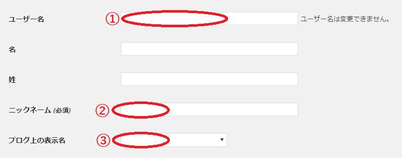 ブログ上の名前を変える2